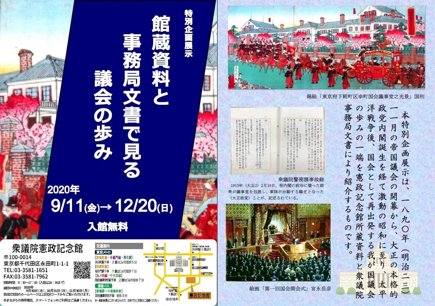 尾崎行雄記念財団ホームページ 財団からのお知らせ 2020年